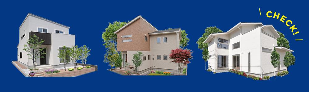 最新の「パナソニックテクノストラクチャー工法」の家が体感できるモデルハウス来場予約はこちら!